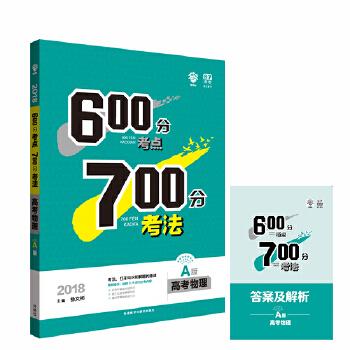 理想树 2018A版 600分考点700分考法 物理 6·7高考自主复习 高考一轮复习用书