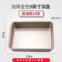烤盘烤箱用家用不沾正长方形面包曲奇蛋糕卷烤盘牛轧糖雪花酥模具 加厚金色9英寸深盘(建议10L以上烤箱) 送10张