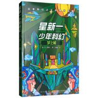 正版-ABB-日本科幻之父经典作品集:星新一少年科幻・梦之城 9787539798363 安徽少年儿童出版社 知礼图书