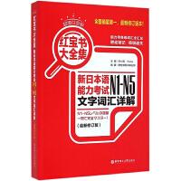 超值白金版红宝书大全集 新日本语能力考试N1-N5文字词汇详解 *修订版 日语一二三四五级考试测试