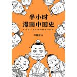 半小时漫画中国史(修订版)(电子书)