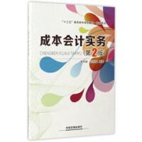 ZJ-成本会计实务 专著 赵曰武,王美田编著 cheng ben kuai ji shi wu 中国铁道出版社 9787