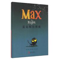 麦克斯在黑夜 [英] 艾德・维尔,童立方 北京联合出版公司