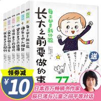日本引进长大之前要做的事全套6册儿童小学生课外阅读书籍 一二年级课外阅读书籍6-8-9-10-7到12岁小学生必读课外书三四五六年级儿童漫画书非注音版读物故事书