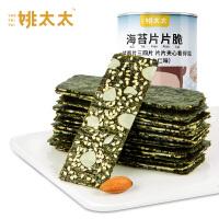 姚太太�A心脆海苔40g*4罐�b海苔片片脆����即食零食�和�食品
