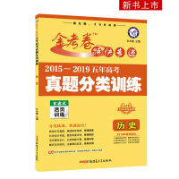 2015-2019年五年高考真题分类训练 历史(2020版)--天星教育