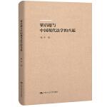 梁启超与中国现代法学的兴起