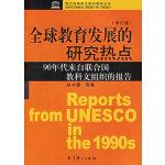 全球教育发展的研究热点――90年代来自联合国教科文组织的报告( 修订版 )