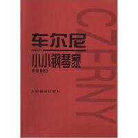 正版书籍 9787103035092 车尔尼小小钢琴家作品823 [奥] 车尔尼,人民音乐出版社编辑部 人民音乐出版社