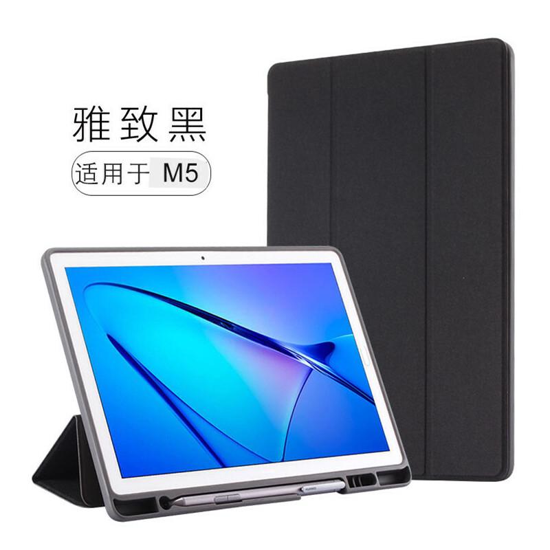 新款华为平板电脑M5保护套10.8英寸M5Pro皮套8.4壳全包防摔超薄M3青春版8寸软壳10.1平 M5【10.8寸】 雅致黑
