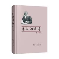 吕叔湘文集(第六卷) 吕叔湘 著 商务印书馆