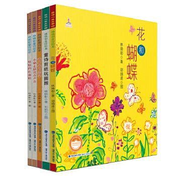 林焕彰童诗绘本(全5册) 林焕彰创作的儿童诗《花和蝴蝶》《影子》《夏天》《日出》《妹妹的红雨鞋》等被收录在两岸四地的中小学语文课本及60多种选集。林焕彰创作的儿童诗童趣盎然,写的都是对孩子们熟悉的生活场景