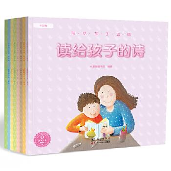 《读给孩子的诗》带给孩子的品味(套装8册)赠送免费收听全部诗歌 [3-6岁] 赠送免费收听全部诗歌 [3-6岁] 小麒麟童书馆 著