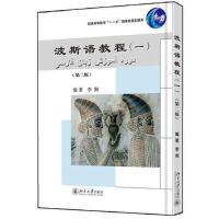 波斯语教程(一)(第二版) 李湘 北京大学出版社【新华书店 品质保证】
