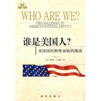 谁是美国人?――美国国民特性面临的挑战