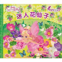 芭比公主故事(新版):迷人花仙子