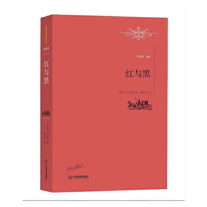 红与黑世界文学经典,欧洲批判现实主义文学奠基者司汤达经典名作 海明威、高尔基、毛姆等名家列入必读书单。