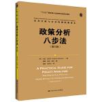 """政策分析八步法(第三版)(公共行政与公共管理经典译丛;""""十三五""""国家重点出版物出版规划项目)"""