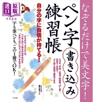 【中商原版】日本钢笔字帖 日文原版 なぞるだけで美文字 ペン字��き�zみ���� �靠�D子