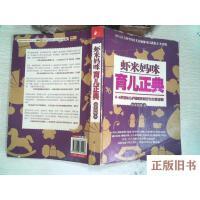 【旧书8成新】虾米妈咪育儿正典