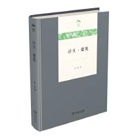 浮生・建筑(光启文库)商务印书馆