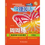 快捷英语 阅读理解与完形填空周周练 八年级上 第6版