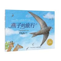 海豚绘本花园:燕子的旅行(平)