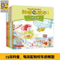 神奇校车・手工益智版(全15册)