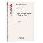 新中国人口思想研究 (1949-2019)
