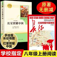 初中生八年级课外书红色经典 红星照耀中国原著正版无删减人民教育出版社+青少年版红军长征地图《红星照耀中国地图》手绘板