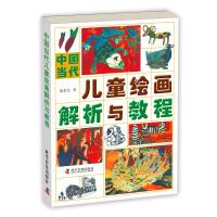 中国当代儿童绘画解析与教程