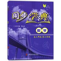 正版现货 新版 同步学典 数学 高二年级第二学期/高2年级下教材配套同步辅导练习试题训练 含答案 高二下册 上海社会科
