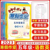 黄冈小状元暑假作业五年级语文数学英语 2021新版