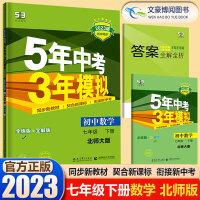 包邮2018版七年级下册数学五三 北师大版 五年中考三年模拟初中数学七年级下册 BSD 初一下学期五年中考三年模拟数学