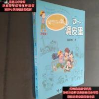 【二手旧书9成新】淘气包马小跳系列升级版:四个调皮蛋9787544814072