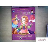 【二手旧书9成新】.阿拉丁Book.公主故事 经典名著馆 女孩必读的10大经典名著
