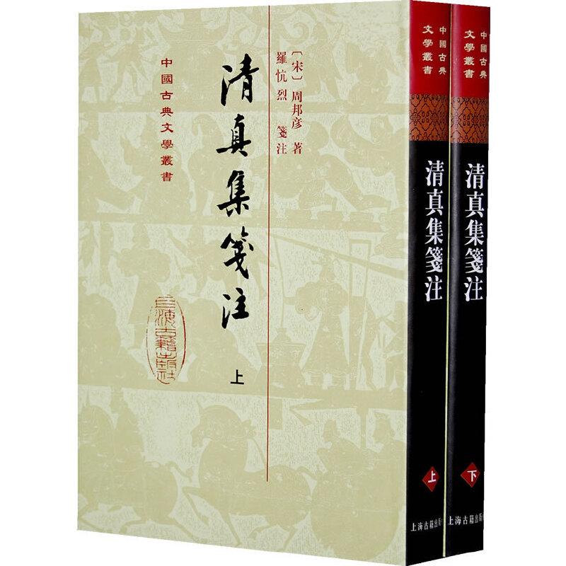 清真集笺注(全二册)(精)(中国古典文学丛书)[修订本]