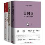 张宏杰精选套装(曾国藩的正面与侧面+曾国藩的正面与侧面2+大明王朝的七张面孔。