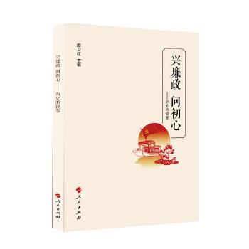兴廉政 问初心——历史的镜鉴(漫画版)