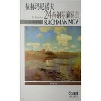 【RT6】拉赫玛尼诺夫24首钢琴前奏曲 龙吟; 陈学元 校 上海音乐出版社 9787806670491