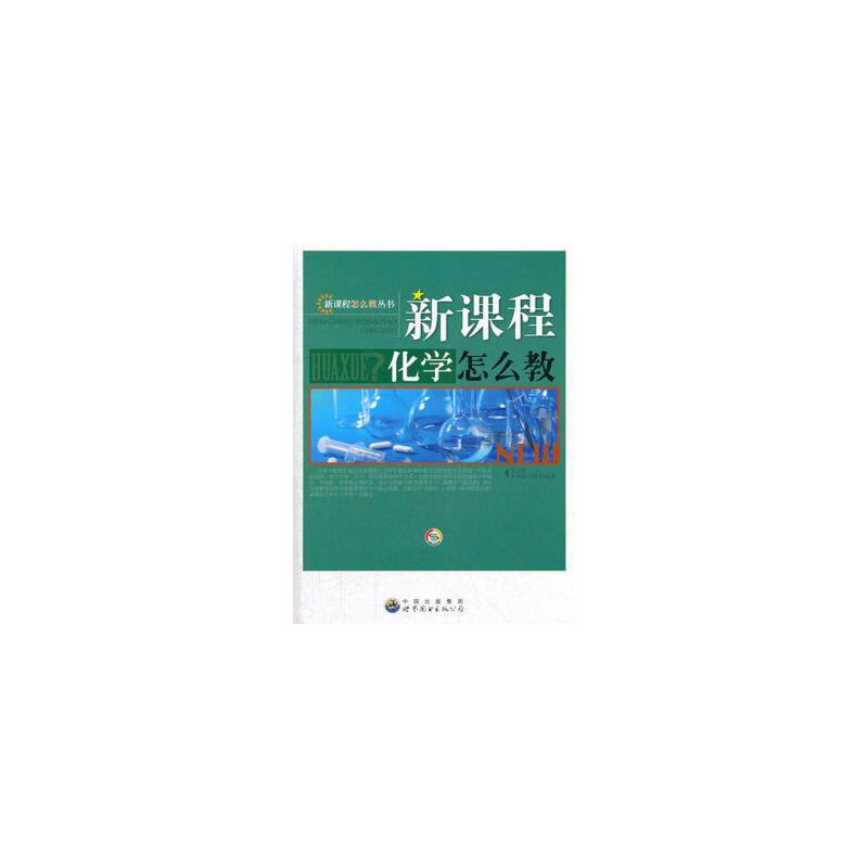 新课程怎么教丛书:新课程化学怎么教 《新课程化学怎么教》编写组 9787510033346
