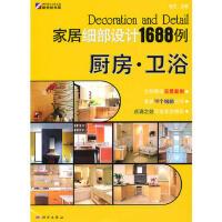 【二手旧书9成新】家居细部设计1688例―厨房 卫浴张宁9787030277091科学出版社