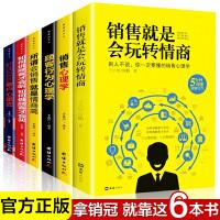 正版6册 销售就是要玩转情商销售技巧书籍 销售心理学 营销 口才顾客行为心理学把话说到客户心里去市场营销技巧和话术二手房