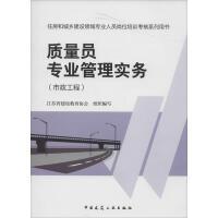 质量员专业管理实务市政工程 中国建筑工业出版社