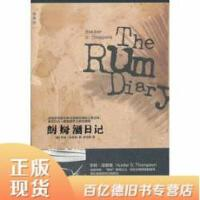 【二手旧书9成新】朗姆酒日记亨特汤普森9787549509027广西师范大学