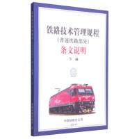 ZJ-《铁路技术管理规程(普速铁路部分)》条文说明 下册 专著 《技规》条文说 中国铁道出版社 97871131918