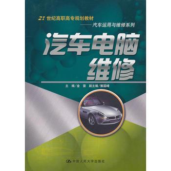 汽车电脑维修 金雷 中国人民大学出版社 【正版图书 闪电发货】