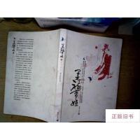【二手旧书9成新】柔福帝姬上