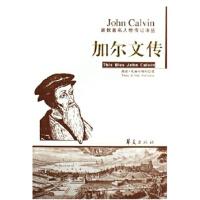 【二手旧书8成新】加尔文传 茜亚・凡赫尔斯玛 ,王兆丰 9787508038667 华夏出版社