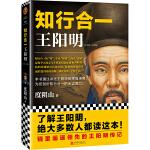 知行合一王阳明(1472-1529)(道破天机!深入解读知行合一及其创始人王阳明的通俗全传!)